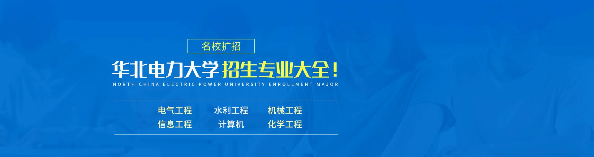 华北电力大学在职研究生热门招生专业大全!
